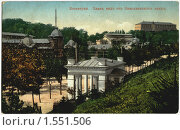 Купить «Дореволюционная открытка. Ессентуки. Парк вид от Николаевских ванн», фото № 1551506, снято 15 сентября 2019 г. (c) Staryh Luiba / Фотобанк Лори