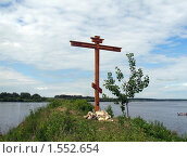 Купить «Православный крест, установленный на месте разрушенного храма», фото № 1552654, снято 12 июня 2008 г. (c) Владимир Птицын / Фотобанк Лори