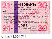Единый билет на проезд в транспорте, 1988 год. Стоковое фото, фотограф Валерий Степанов / Фотобанк Лори