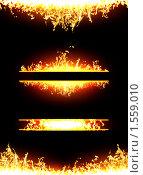 Огонь. Стоковая иллюстрация, иллюстратор Дмитрий Хрусталев / Фотобанк Лори