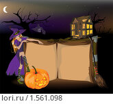 Купить «Хеллоуин», иллюстрация № 1561098 (c) Алексей Григорьев / Фотобанк Лори