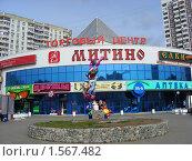 """Купить «Торговый центр """"Митино""""», эксклюзивное фото № 1567482, снято 9 сентября 2009 г. (c) lana1501 / Фотобанк Лори"""