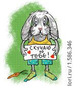 Купить «Грустный кролик, карикатура», иллюстрация № 1586346 (c) Neta / Фотобанк Лори