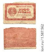 Купить «Старая бумажная купюра в 1000 рублей 1921года», фото № 1587562, снято 19 марта 2010 г. (c) Chere / Фотобанк Лори