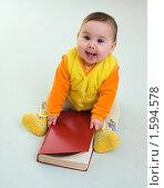 Счастливый малыш сидит с книгой на полу. Стоковое фото, фотограф Сергей Матвеев / Фотобанк Лори