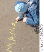 """Купить «Ребенок пишет слово """"мама"""" на асфальте», фото № 1620570, снято 10 апреля 2010 г. (c) Володина Ольга / Фотобанк Лори"""