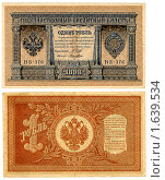 Купить «Банкнота Российской империи. Один рубль, 1898 г.», фото № 1639534, снято 21 сентября 2019 г. (c) FotograFF / Фотобанк Лори