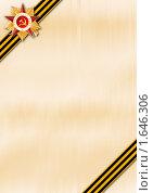 Открытка к 9 мая. Стоковая иллюстрация, иллюстратор Роман Зацаринин / Фотобанк Лори
