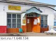 Купить «Наследие СССР», фото № 1648134, снято 14 апреля 2010 г. (c) Александр Тараканов / Фотобанк Лори