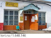 Купить «Наследие СССР», фото № 1648146, снято 14 апреля 2010 г. (c) Александр Тараканов / Фотобанк Лори
