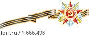 Купить «Орден Отечественной войны на георгиевской ленте», иллюстрация № 1666498 (c) Елисеева Екатерина / Фотобанк Лори