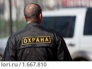 Купить «Охранник на автостоянке», фото № 1667810, снято 29 апреля 2010 г. (c) Zelenograd.ru / Фотобанк Лори