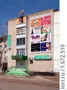 Купить «Рекламные щиты на стене жилого дома», фото № 1672510, снято 1 мая 2010 г. (c) Геннадий Соловьев / Фотобанк Лори