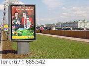 Купить «Рекламный щит», фото № 1685542, снято 6 мая 2010 г. (c) Галина Ермолаева / Фотобанк Лори