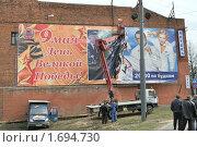 Купить «Установка праздничных плакатов вместо наружной рекламы», фото № 1694730, снято 28 апреля 2010 г. (c) Виктор Карасев / Фотобанк Лори