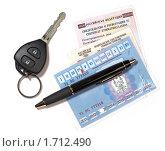 Купить «Ключ от авто и документы для вождения автомобиля: талон техосмотра, водительские права, свидетельство о регистрации», фото № 1712490, снято 19 ноября 2018 г. (c) Виктор Савушкин / Фотобанк Лори