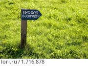 """Табличка """"Проход воспрещен"""" на газоне. Стоковое фото, фотограф Александра Киланова / Фотобанк Лори"""
