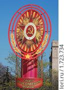 Купить «Украшение города к празднику. Поклонная Гора. Парк Победы. Москва», эксклюзивное фото № 1723734, снято 1 мая 2009 г. (c) lana1501 / Фотобанк Лори