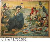 Купить «Плакат времен русско-японской войны», фото № 1730566, снято 8 июля 2007 г. (c) Геннадий Соловьев / Фотобанк Лори