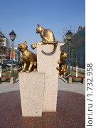 Купить «Памятник бронзовым кошкам. Город Тюмень», эксклюзивное фото № 1732958, снято 26 апреля 2010 г. (c) Анатолий Матвейчук / Фотобанк Лори