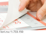 Купить «Рука перелистывает лист календаря», фото № 1733150, снято 20 мая 2010 г. (c) Воронин Владимир Сергеевич / Фотобанк Лори