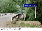 """Купить «Дорожный знак """"Река Псекупс""""», фото № 1758334, снято 9 мая 2010 г. (c) Ольга Станина / Фотобанк Лори"""
