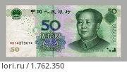 Купить «50 китайских юаней на сером фоне», фото № 1762350, снято 22 мая 2019 г. (c) Дмитрий Фиронов / Фотобанк Лори