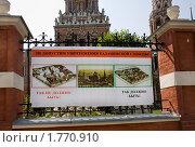 Купить «Плакат на заборе перед Храмом Воскресения Христова Москва», эксклюзивное фото № 1770910, снято 12 июня 2010 г. (c) Николай Винокуров / Фотобанк Лори