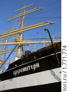 """Купить «Четырехмачтовое парусное судно """"Крузенштерн""""», эксклюзивное фото № 1771774, снято 11 июня 2010 г. (c) Svet / Фотобанк Лори"""