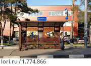 """Купить «Автобусная остановка """"Барвиха""""», фото № 1774866, снято 6 июня 2010 г. (c) Елена Ильина / Фотобанк Лори"""