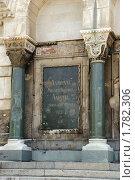 Купить «Надгробие адмирала Лазарева во Владимирском соборе Севастополя», фото № 1782306, снято 15 мая 2010 г. (c) Анна Мартынова / Фотобанк Лори