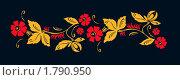 Купить «Хохломской узор», иллюстрация № 1790950 (c) Олеся Сарычева / Фотобанк Лори