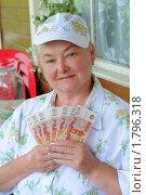 Купить «Женщина с пятитысячными купюрами в руках», эксклюзивное фото № 1796318, снято 19 июня 2010 г. (c) Юрий Морозов / Фотобанк Лори