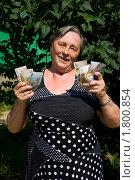 Купить «Счастливая пожилая женщина держит в руках деньги», эксклюзивное фото № 1800854, снято 27 июня 2010 г. (c) Куликова Вероника / Фотобанк Лори