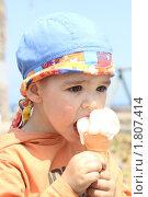 Купить «Ребенок с мороженым», фото № 1807414, снято 14 апреля 2010 г. (c) Ната Миронова / Фотобанк Лори