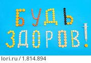 """Купить «Надпись""""Будь здоров!"""" из таблеток», эксклюзивное фото № 1814894, снято 5 июля 2010 г. (c) Юрий Морозов / Фотобанк Лори"""
