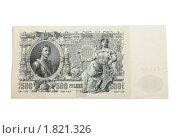 Купить «Деньги Российской империи», фото № 1821326, снято 4 июля 2010 г. (c) Sergejs Tupiks / Фотобанк Лори