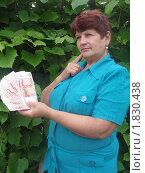 Купить «Женщина держит в руках пятитысячные купюры», эксклюзивное фото № 1830438, снято 11 июля 2010 г. (c) Ольга Линевская / Фотобанк Лори