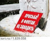 """Купить «Красная табличка """"Просьба в фонтан не заходить""""», фото № 1839058, снято 1 июля 2010 г. (c) Анна Мартынова / Фотобанк Лори"""
