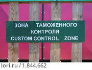 Купить «Зона таможенного контроля», эксклюзивное фото № 1844662, снято 8 июня 2010 г. (c) Анатолий Матвейчук / Фотобанк Лори