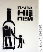 Купить «Граффити», фото № 1854690, снято 18 июля 2010 г. (c) АЛЕКСАНДР МИХЕИЧЕВ / Фотобанк Лори