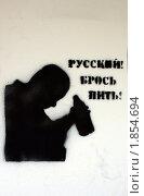 Купить «Граффити», фото № 1854694, снято 18 июля 2010 г. (c) АЛЕКСАНДР МИХЕИЧЕВ / Фотобанк Лори