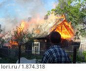 Купить «Горит деревянный деревенский дом», фото № 1874318, снято 30 мая 2006 г. (c) Татьяна Нафикова / Фотобанк Лори