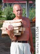 Купить «Мужчина несет дрова», фото № 1875534, снято 31 июля 2010 г. (c) Катерина Макарова / Фотобанк Лори