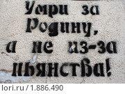 Купить «Граффити», фото № 1886490, снято 5 августа 2010 г. (c) АЛЕКСАНДР МИХЕИЧЕВ / Фотобанк Лори