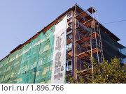 Купить «Фасад капитально ремонтируемого дома в строительных лесах, утепленный плитами Ceresit», фото № 1896766, снято 11 августа 2010 г. (c) Анна Мартынова / Фотобанк Лори