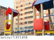 Новая детская площадка во дворе (2009 год). Стоковое фото, фотограф Чуев Максим / Фотобанк Лори