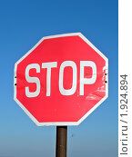 Знак STOP на фоне голубого неба. Стоковое фото, фотограф Багира / Фотобанк Лори