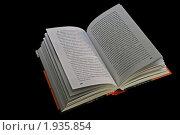 Книга на черном фоне (2010 год). Редакционное фото, фотограф Андреев Павел / Фотобанк Лори