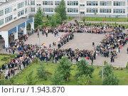 Купить «Школьная линейка 1 сентября», эксклюзивное фото № 1943870, снято 1 сентября 2010 г. (c) Валерия Попова / Фотобанк Лори